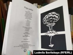 Возрастная маркировка в книге
