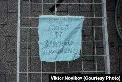 Баннер, прикрепленный к кровати, с которой ходит Екатерина Ненашева