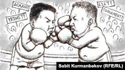 Карикатура Сабита.