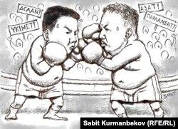 """""""Перуашев пен Сәрінжіповтің арасындағы дау"""". Сәбиттің карикатурасы."""