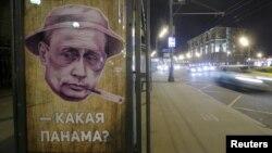 Рекламный плакат на остановке общественного транспорта в Москве, 6 апреля 2016
