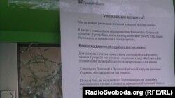 Пошкоджений банкомат «Приватбанку» в Донецьку, оголошення про зміну режиму роботи, 5 травня 2014 року