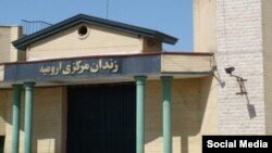 زندان اورمیه (عکس از آرشیو)
