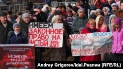 Протест против строительства мусоросжигательного завода в Осиново, 15 марта 2020