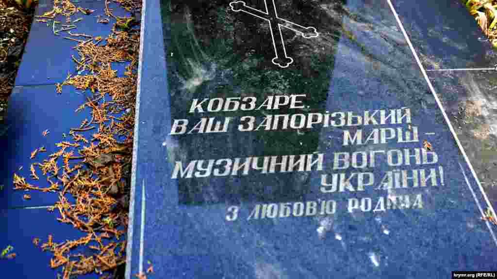 Епітафія на могилі Кобзаря.