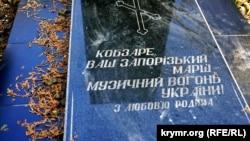 Некролог на могиле бандуриста Евгения Адамцевича в селе Холмовка