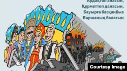 Работа казахстанского художника Ердека Зикибая — реакция на этнические столкновения между казахами и дунганами в Кордайском районе Жамбылской области в феврале 2020 года.