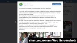 Глава Красногвардейского района Крыма возмущен отказами водителей перевозить льготников