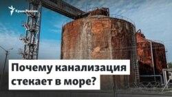 Крым. Почему канализация стекает в море? | Доброе утро, Крым