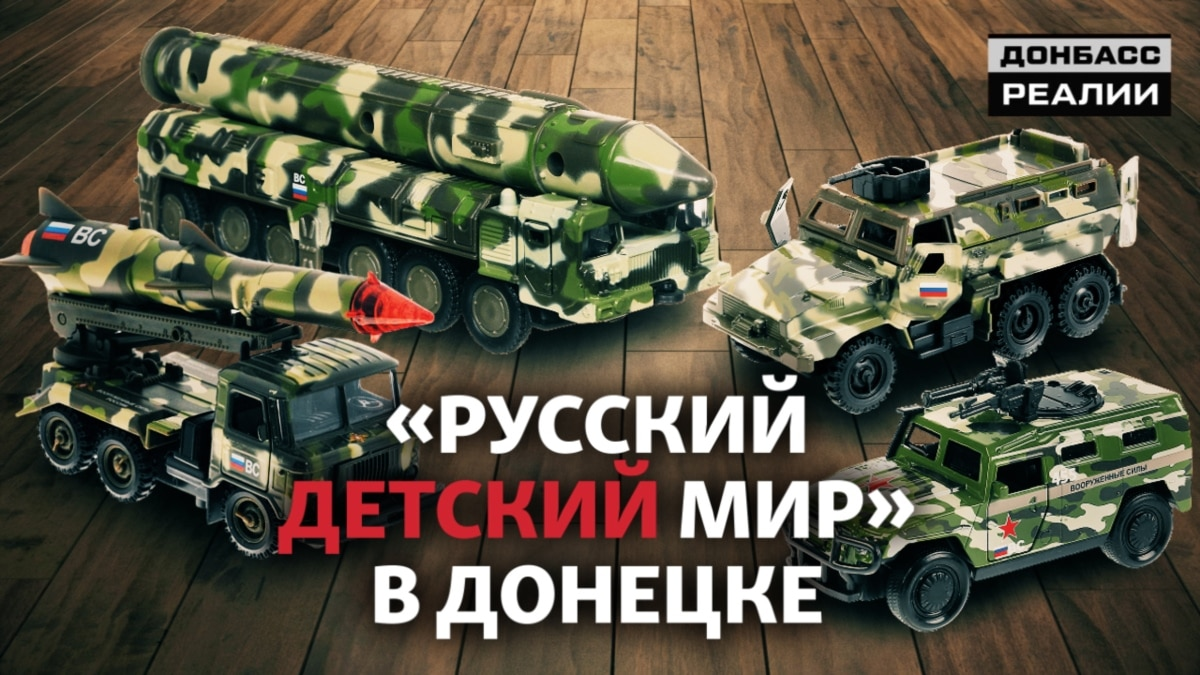В Донецке насаждают «русский мир» | Донбасс Реалии