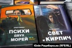 Книги Юрія Руденка