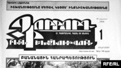 Газета «Чоррорд инкнишханутюн»