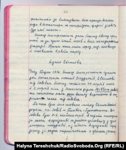 Рукописні хроніки монаха Теофана