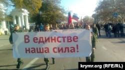 Празднование Дня народного единства в Севастополе. представители «самообороны»