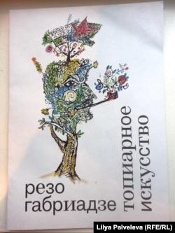 """Резо Габриадзе. Рассказ """"Топиарное искусство"""""""
