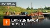 Belarus - video teaser