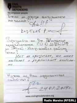 Из неофициальной переписки правозащитника Каляпина и арестованного Кутаева