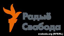 «Ազատ Եվրոպա/Ազատություն» ռադիոկայանի բելառուսական ծառայության լոգոն, արխիվ