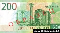 Руїни Херсонеса на новій російській банкноті