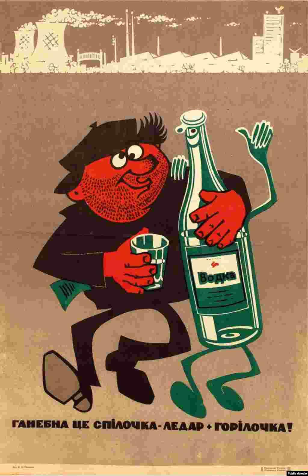 """""""Срамен съюз - лентяй и водка"""". Плакатът е издаден в Украинската съветска социалистическа република през 1981 г."""