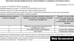 Канцтовари кримському штабу «ополчення» постачає фірма сімферопольського депутата Ігоря Волобуєва
