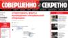 «Порція фейкових документів» – СБУ про «секретні документи» про збиття «Боїнга» у ЗМІ Росії