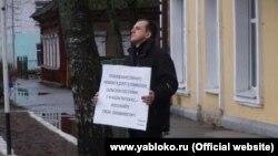 """Владимир Егоров, активист """"Яблока"""" во время одиночного пикета в городе Торопец"""