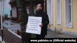 Володимир Єгоров під час одиночного пікету в Торопці, Росія (архівне фото)