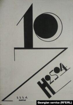 H2SO4-ის ყდა