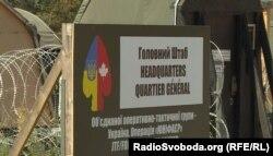 Головний штаб об'єднаної оперативно-тактичної групи UNIFIER