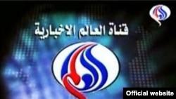 لوگوی تلویزیون عربیزبان العالم، متعلق به جمهوری اسلامی