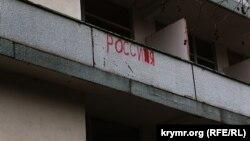 Напис «Росія» на будівлі покинутого пансіонату в селі Малоріченське під Алуштою