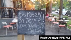 «Выпьем за тенге!» — надпись у кафе в Алматы, 20 августа 2015 года.