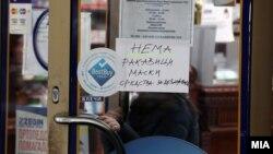 Излог на аптека во Скопје
