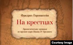 """""""На Крестцах"""". Фрагмент обложки книги Фридриха Горенштейна"""