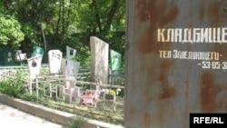 Алматыдағы бейіттер. (Көрнекі сурет)