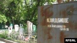 Территория одного из кладбищ в Алматы.