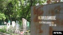 Кладбище в нижней части города Алматы.