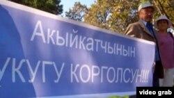Мурдагы акыйкатчы Турсунбек Акунду колдогон акция. 18-сентябрь, 2013-жыл