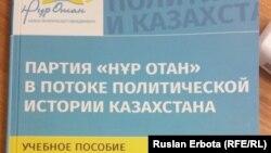 Фрагмент обложки учебного пособия «Партия «Нур Отан» в потоке политической истории Казахстана» Aстана, 30 марта 2016 года.