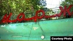 """Toshkentdagi """"Morj"""" klubiga 60 yil avval asos solingan. Uning binosi esa 1975 yildan beri Anhor bo'yida turgan edi."""