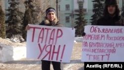 """""""Азатлык"""" яшьләре татар телен яклап пикет уздырды"""