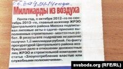 """Публікацыя на тэму карупцыі ў """"СБ"""""""