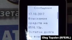 СМС с сообщением о блокировке пенсии