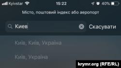 Отображение Киева в приложении телефона марки Apple