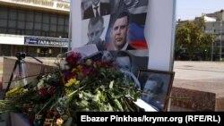 Цветы в память об Александре Захарченко в Симферополе.