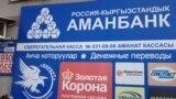 Филиал «Аманбанка» в Куршабе.
