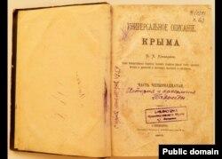 Vasiliy Kondarakiniñ kitabı