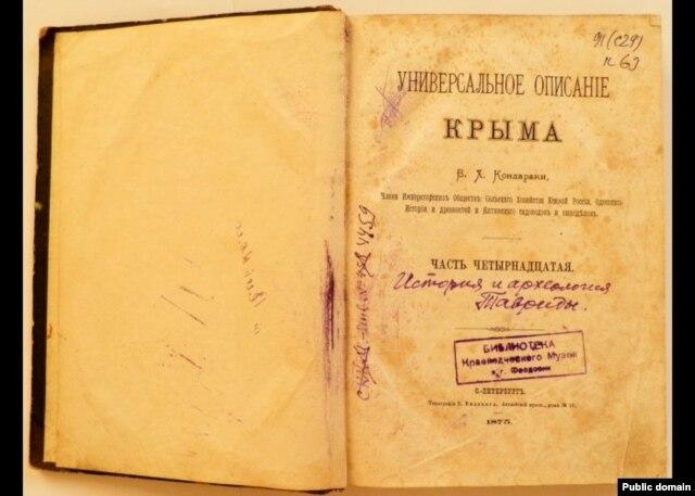 Книга Василия Кондараки