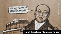 Камил Бузыкаев карикатурлары
